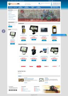 Интернет-магазин агротематики