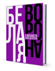 Дизайн обложки книги. Белая ворона