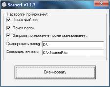 ScanerF 1.1.3