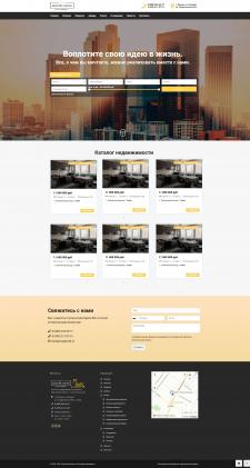 Создание сайта агентства недвижимости