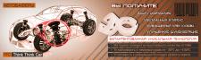 Баннер для сайта www.auto-maxi.com.ua (другая вер)
