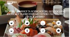 Сайт ресторана