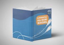Дизайн суперобложки на книгу