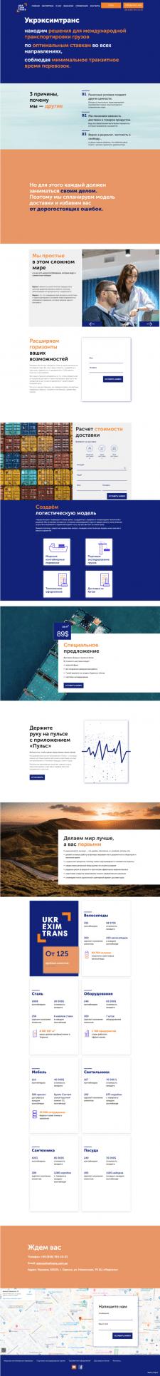 Укрэксимтранс - Логистическая компания