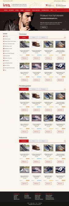 Сайт магазина китайских товаров ISCO
