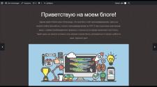Блог Александра