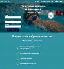 Школа плавания лендинг