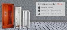 Дизайн баннера для сайта http://safegood.com.ua/