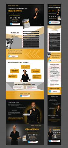 Landing page для онлайн мастер-класса