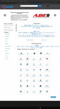 Интернет магазин формата Бизнес-Бизнес