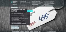Верстка создание темы и создание сайта zavod.by