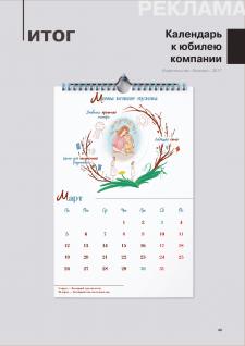 Календарь к юбилею компании