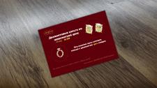 Дизайн листовки для Ювелирки