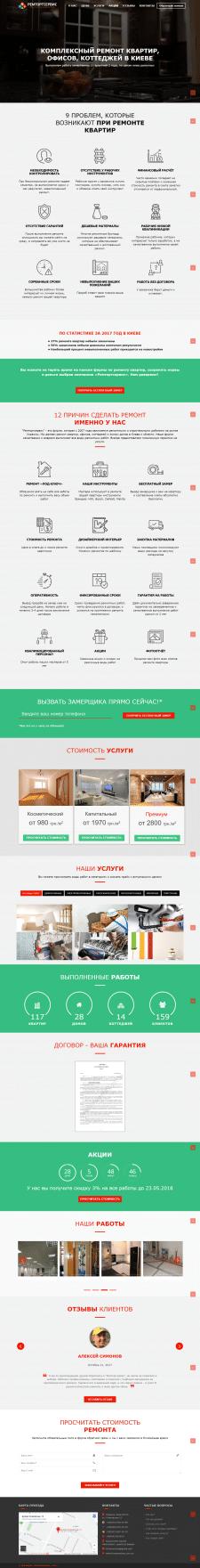 Лендинг компании по ремонту в Киеве