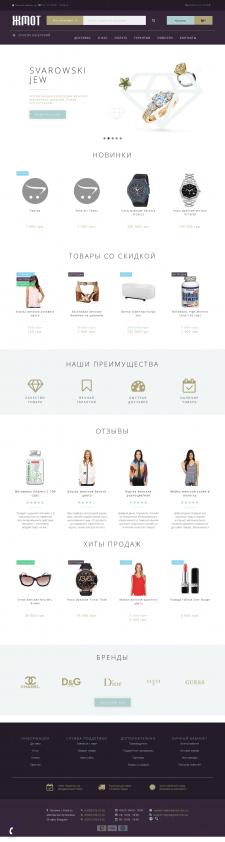Интернет магазин ЖМОТ
