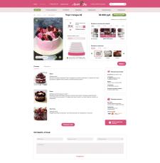 Магазин тортов - Карточка товара