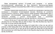 Перевод на вьетнамский (отрывок)