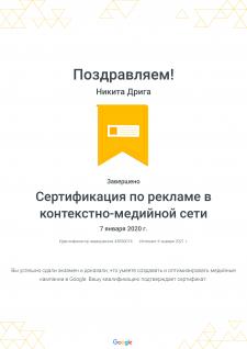 Сертификация Google Рекламы: КМС