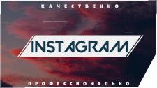 Стильное оформление instagram странички