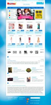 """Интернет-магазин """"Игрушки из мультиков"""""""