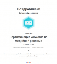 Сертификат по медийной рекламе в Google AdWords