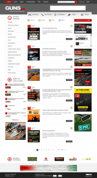 Оружейный портал GUNS.ua