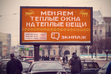 Теплая наружная реклама