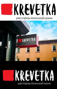 Krevetka - японский ресторан