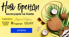 Промо-баннер для маркетплейса Kasta