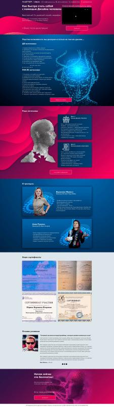 Дизайн landing page - подписная страница