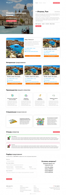 Дизайн сайта туристического агенства - Pavetra