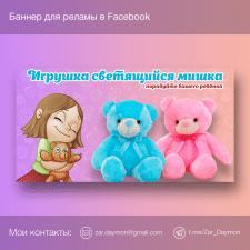 Баннер для детской игрушки