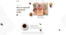 Google ADS для фирменного кофе Baristoff