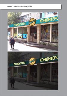 макет-визуализации магазина