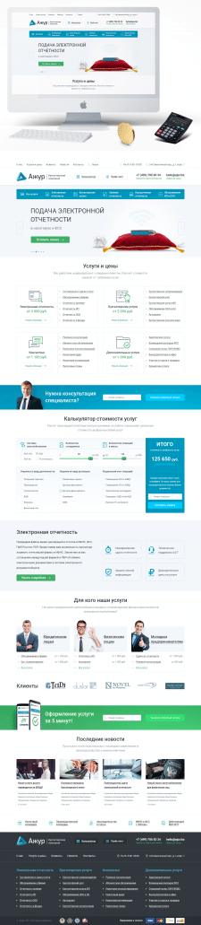 "Дизайн сайта бухгалтерских услуг ""Ажур"""