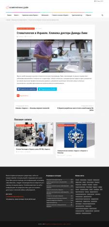 Поиск и добавление на сайт тематических видео