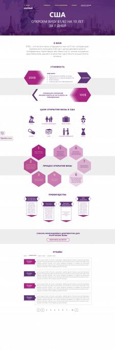 Дизайн сайта визового агенства