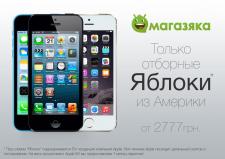 Баннер Apple iPhone б/у