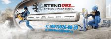 "Сайт ""Stenorez"""