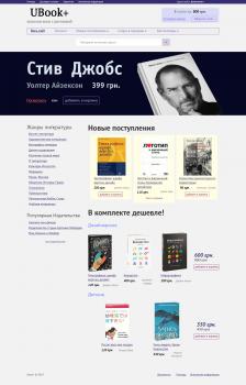 UBook - интернет магазин