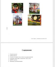 Аналитика по рынку производителей детских площадок