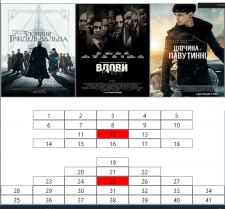 Программа для кинотеатра