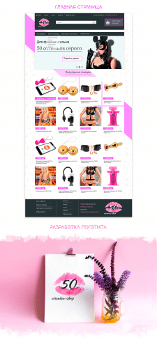 Дизайн главной страницы интернет-магазина секс шоп