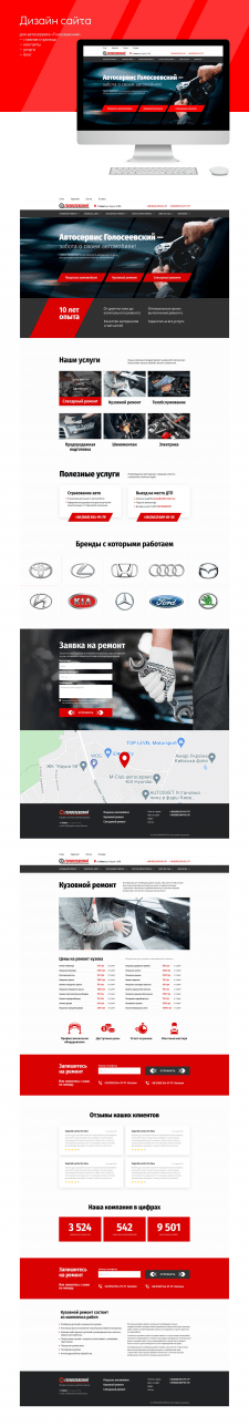 Редизайн сайта для автосервиса