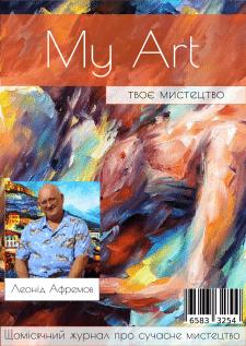 Обложка журнала искусства №2