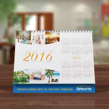 Календарь для Оранта