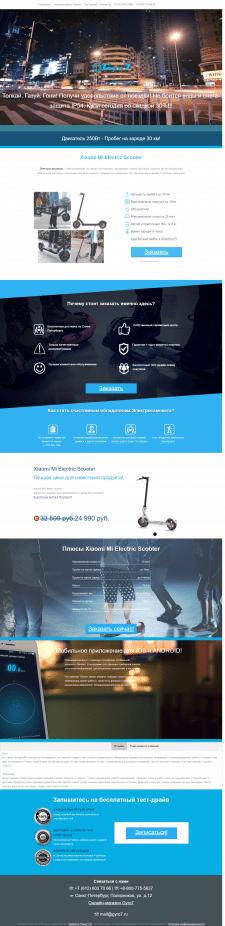 Одностраничный сайт Gyro7 Xiaomi
