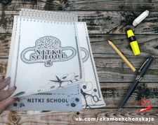 NITKI SCHOOL - Блокнот