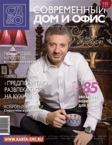 Журнал Современный дом и офис