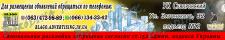 1. Баннер на доску объявлений в г.Одесса